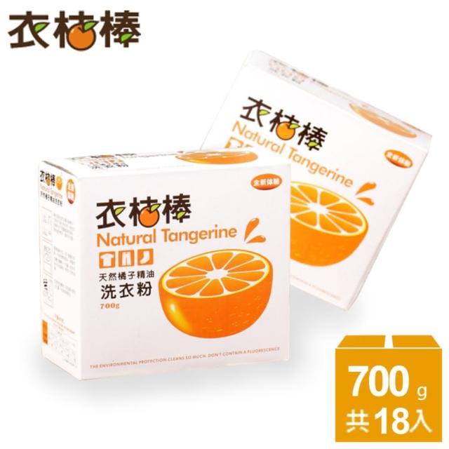 衣桔棒天然橘油強效潔白濃縮洗衣粉/