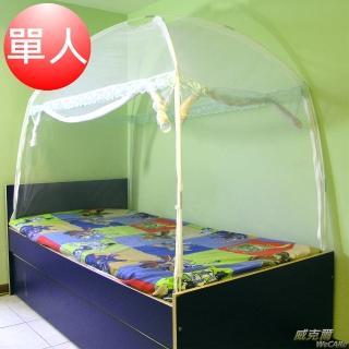 【威克爾】米色三門蒙古包睡帳/蚊帳(單人床尺寸)