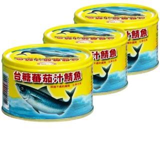 【台糖】蕃茄汁鯖魚黃罐(220g*3罐/組)