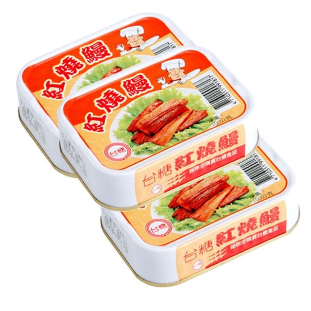 【台糖】紅燒鰻(100g/罐;3罐1組)