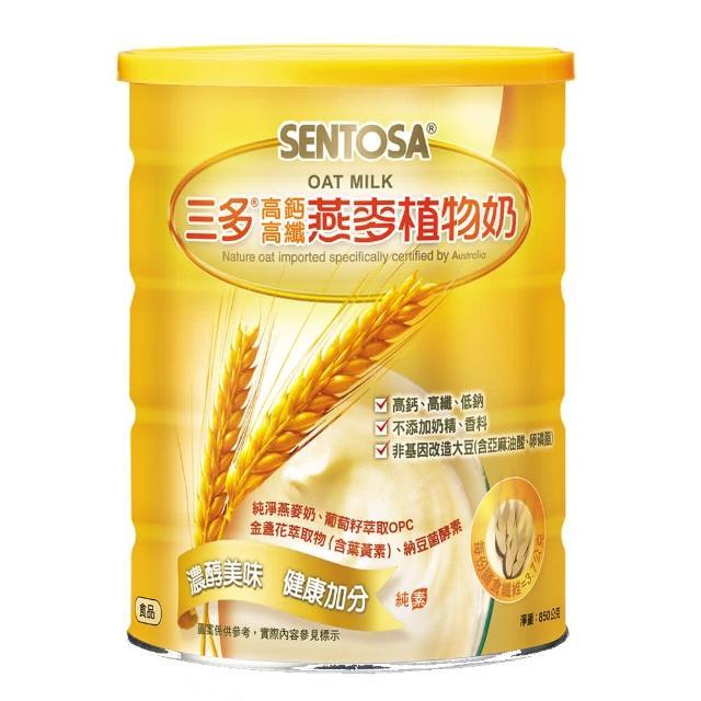 【三多】健康系列-高鈣高纖燕麥植物奶(850g/罐)