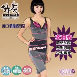 【安吉絲】竹碳機能 無縫提托立體翹臀超激瘦美體塑身衣 M-XL 黑色 灰色