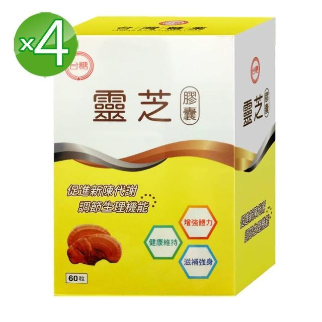 【台糖】靈芝4盒(60粒/盒)