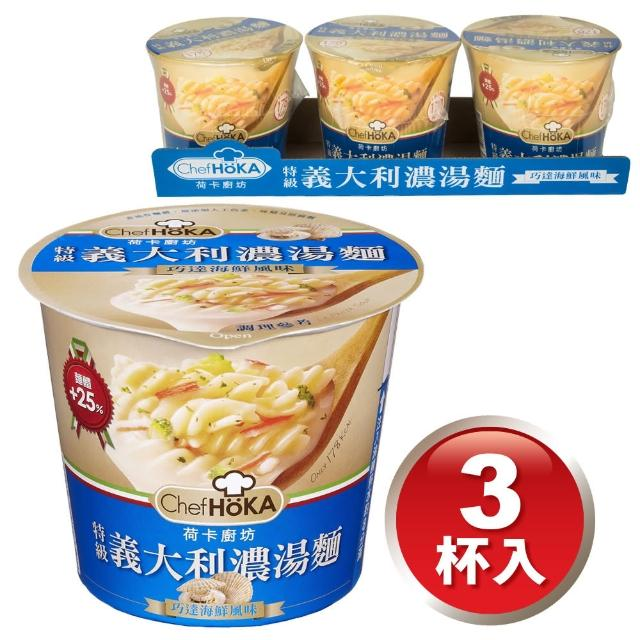 【即期出清】荷卡廚坊-濃湯麵-巧達海鮮47g*3杯(到期日:2018/2/1)