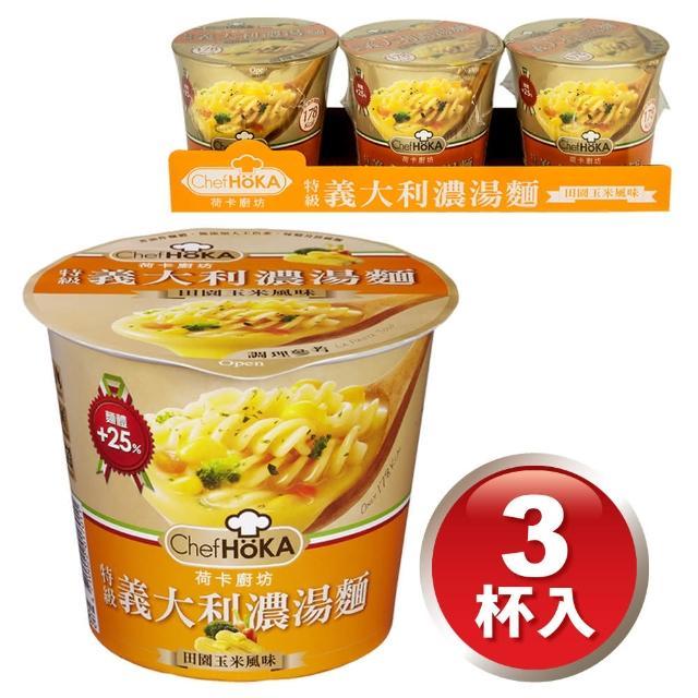 【即期出清】荷卡廚坊濃湯麵-田園玉米47g*3杯(到期日:2018/2/1)