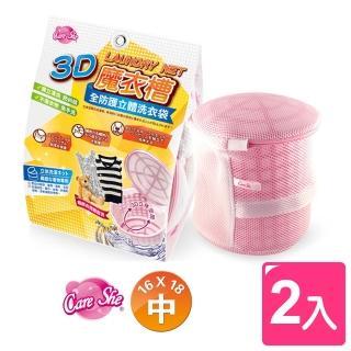 【可兒喜】全防護3D立體洗衣袋2入(中)
