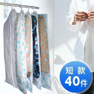 【拉鏈式】衣物防塵套-西裝專用10包(40件)