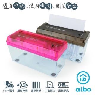 【aibo】A4 USB 輕便電動碎紙機
