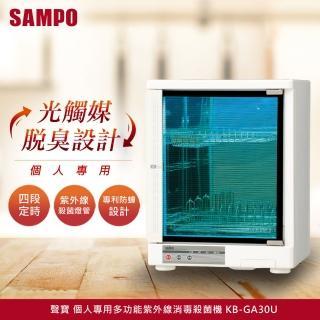 【SAMPO 聲寶】30公升多功能紫外線殺菌烘碗機(KB-GA30U)