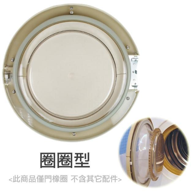 【萬里晴】乾衣機專用替換門橡圈(圈圈型)