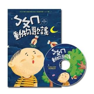【風車圖書】ㄅㄆㄇ動物歌謠1書1CD