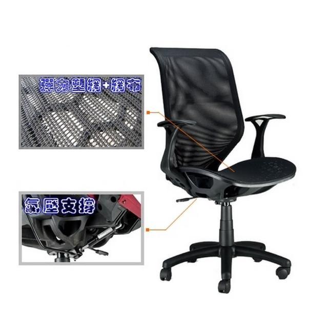 【COLOR】力士限定彈力透氣大網椅(雙氣壓捧支撐/2色)