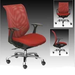 【COLOR】力士限定彈力塑型大座墊網背椅(彈簧支撐)