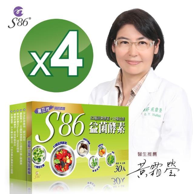 【黃霜瑩醫生推薦S86益菌酵素第三代x4盒】