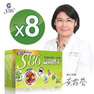 【黃霜瑩醫生推薦S86益菌酵素第三代8盒】