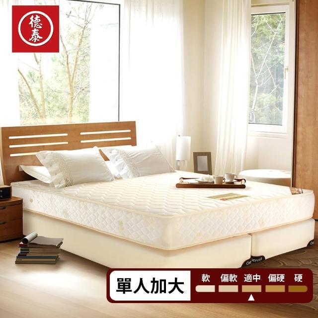 【德泰 歐蒂斯系列】獨立筒 彈簧床墊-單人3.5尺(送保潔墊)
