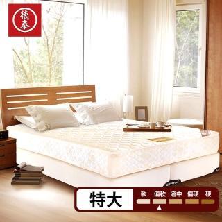 【德泰 歐蒂斯系列】連結式軟式 彈簧床墊-雙人加大加長(送保潔墊 鑑賞期後寄出)