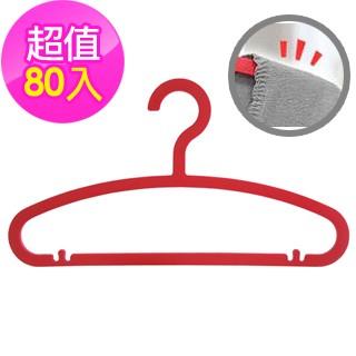 【圓圓】防肩線突出掛衣架(80入)
