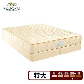 【MUSGARI瑪格麗】米西亞 乳膠獨立筒 彈簧床墊-特大7尺(送羽絲絨被)