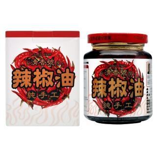 【台灣清香號】辣椒油純手工(240g)