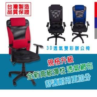 《BuyJM》凱利專利3D多功能高背網布辦公椅3色可選