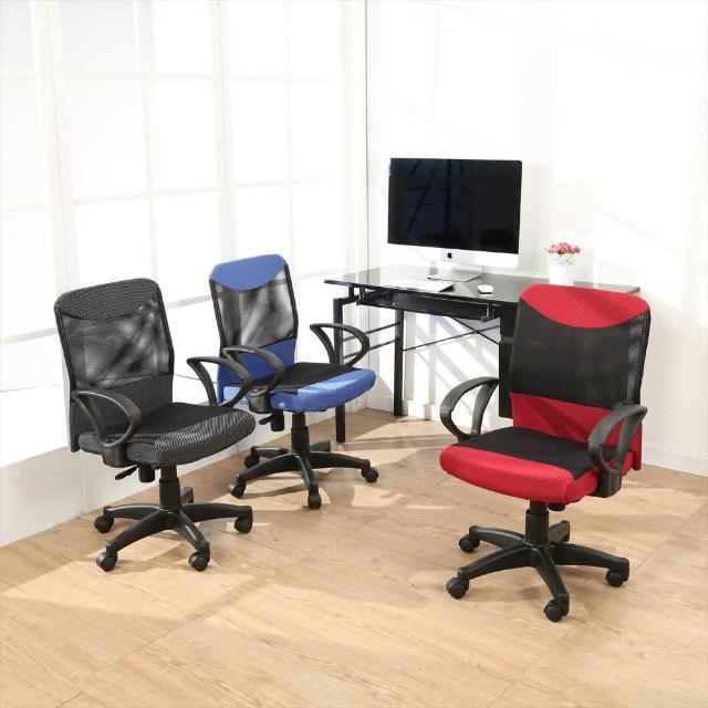 理想網布扶手辦公椅/電腦椅3色可選擇