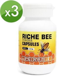 【草本之家】豐采蜂子粉膠囊/蜂蛹(60粒3入)