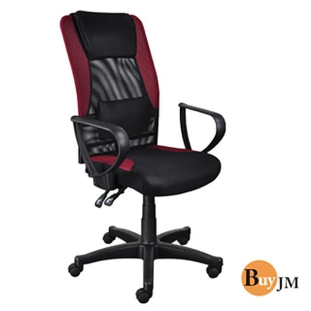 《BuyJM》傑克高背機能網布護腰辦公椅
