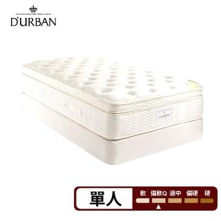 【Durban都爾本】亨利 乳膠獨立筒 彈簧床墊-單人3.5尺