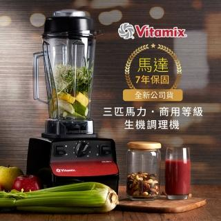 【美國Vita-Mix】三匹馬力生機調理機-商用級公司貨-10088(送專用工具組等好禮)