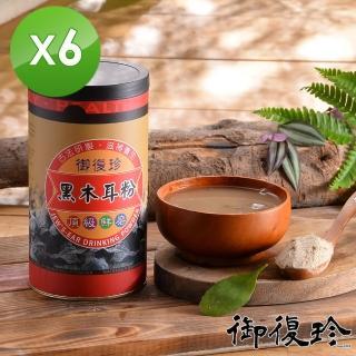 【御復珍】黑木耳粉6罐組(無糖 300g/罐)