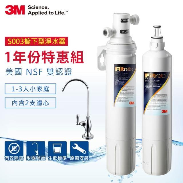 【3M】S003淨水器一年份超值組-共含2支濾心+鵝頸龍頭+免費安裝