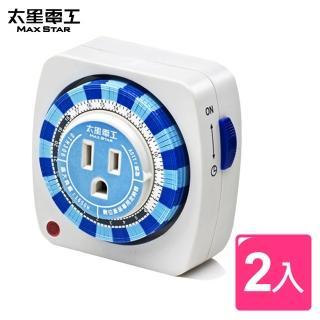 【太星電工】數位定時/3C數位產品專用定時器(2入)/