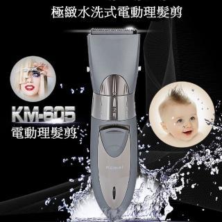 【KEMEI】充電水洗式電動理髮器 KM-605(獨家送專用圍巾市價$280)
