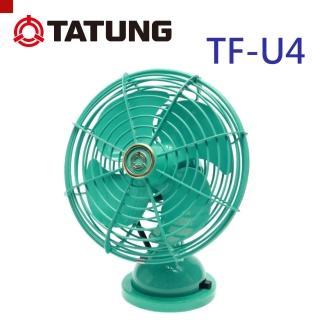 【TATUNG大同】復古 小電扇-綠色(TF-U4)
