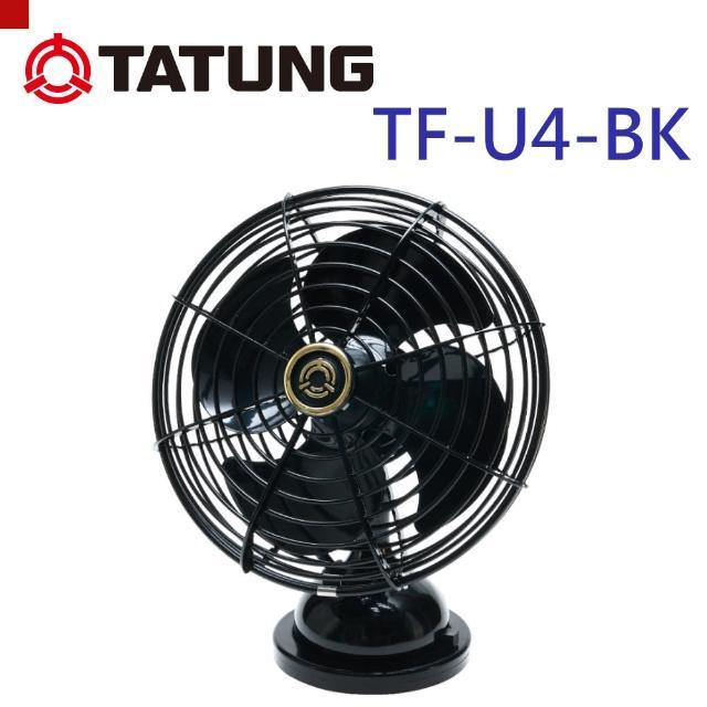 【TATUNG大同】復古紀念小電扇-黑色(TF-U4-BK)