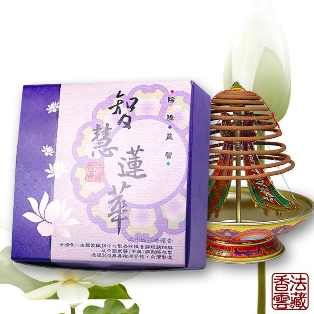 【法藏香雲】智慧蓮華開運薰香(24小時環香)