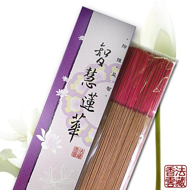【法藏香雲】智慧蓮華開運薰香(尺6立香)