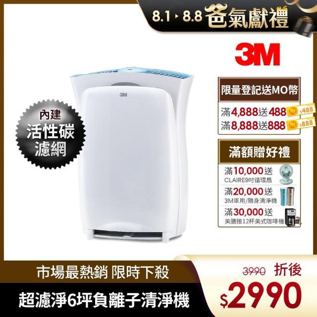 【3M】超濾淨6坪進階版空氣清淨機(適用 3-7.5坪)