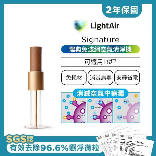 【7月買就抽蒸氣拖把】瑞典 LightAir IonFlow 50 Signature 免濾網精品空氣清淨機