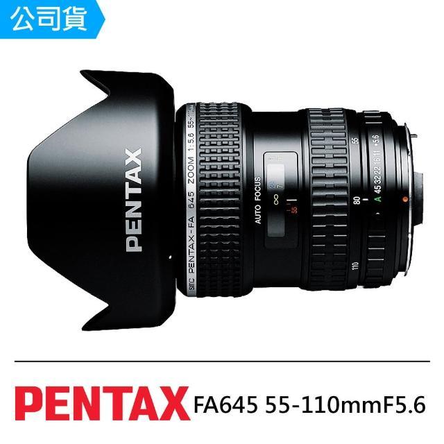 【PENTAX】FA645 55-110mmF5.6(公司貨)