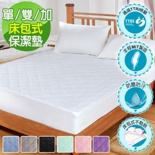 【MIT iLOOK-速達】台灣製 專業防護鋪棉床包保潔墊(單人/雙人/加大/尺寸均一價)