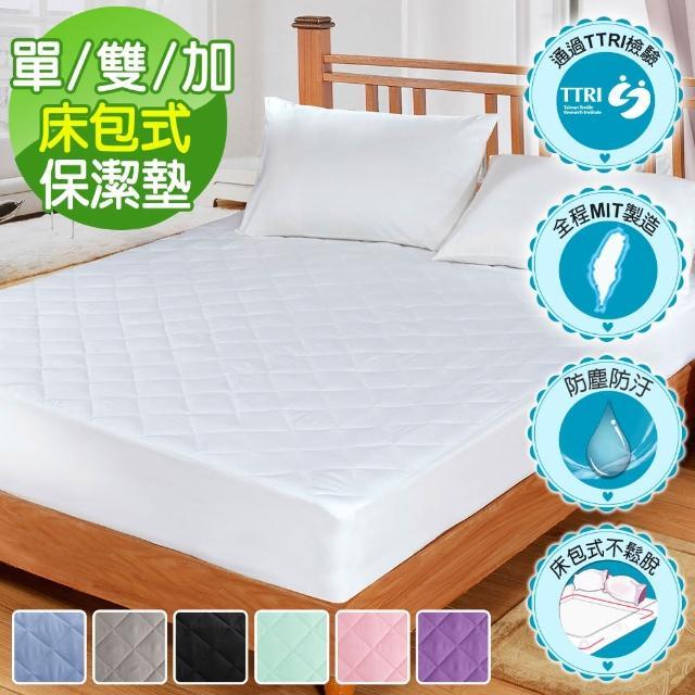 【MIT iLOOK】台灣精製─菱形床包式保潔墊(單人/雙人/加大)