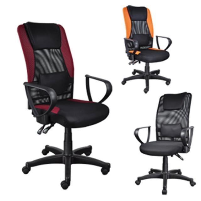 時尚主義高背人體工學電腦椅/辦公椅 台灣製造