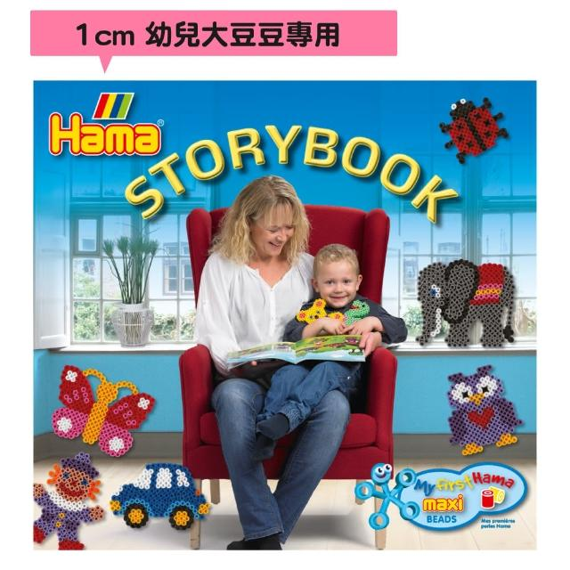 【Hama幼兒大豆豆】專用創意及故事主題書(52頁全彩印刷)