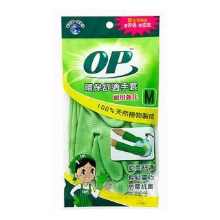 【OP】環保舒適手套(耐用強化M)