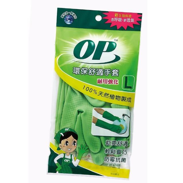 【OP】環保舒適手套(耐用強化L)/