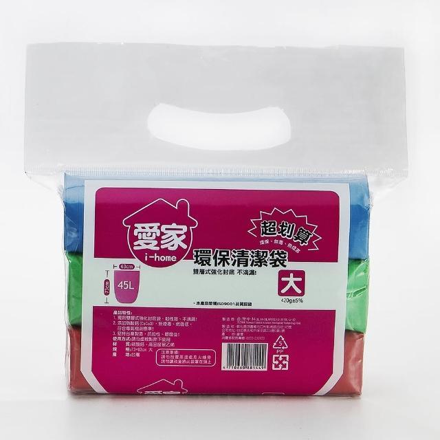 【愛家】環保清潔袋(大)