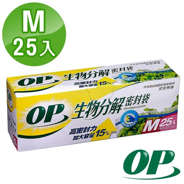 【OP】生物分解密封袋(M)