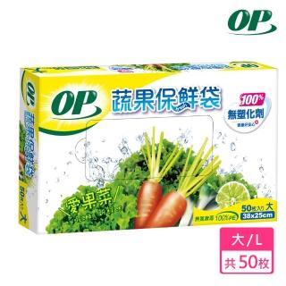 【OP】蔬果保鮮袋(大-50枚)
